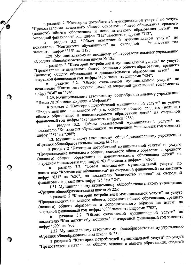 Док. 11 апр. 2016 г., 14-43 Страница 10