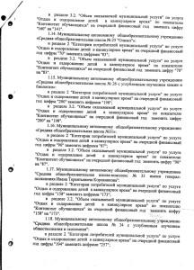 Док. 11 апр. 2016 г., 14-43 Страница 7