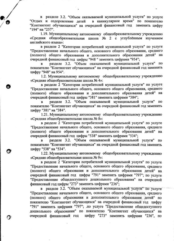 Док. 11 апр. 2016 г., 14-43 Страница 8