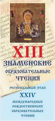 Знаменские чтения_баннер2015