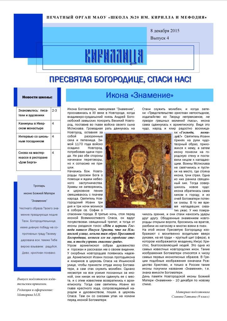 Кириллица 4, 1
