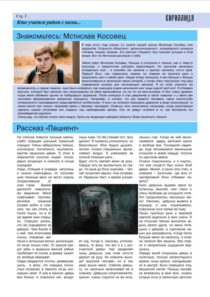 Кириллица 4, 2(сайт)
