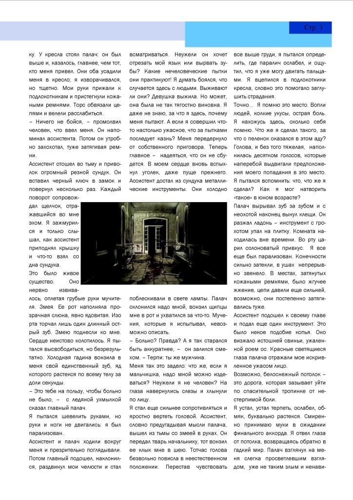 Кириллица 4, 3(сайт)