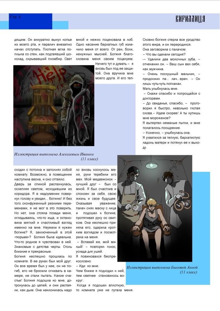Кириллица 4, 4 (сайт)