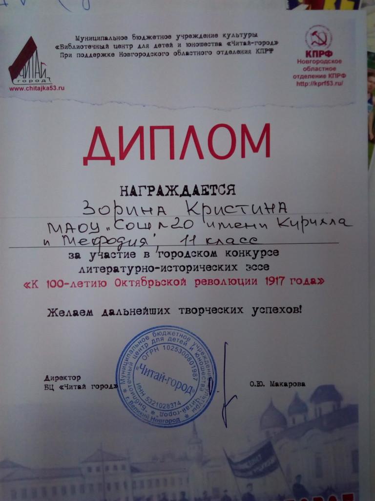 Литературный конкурс кирилла и мефодия